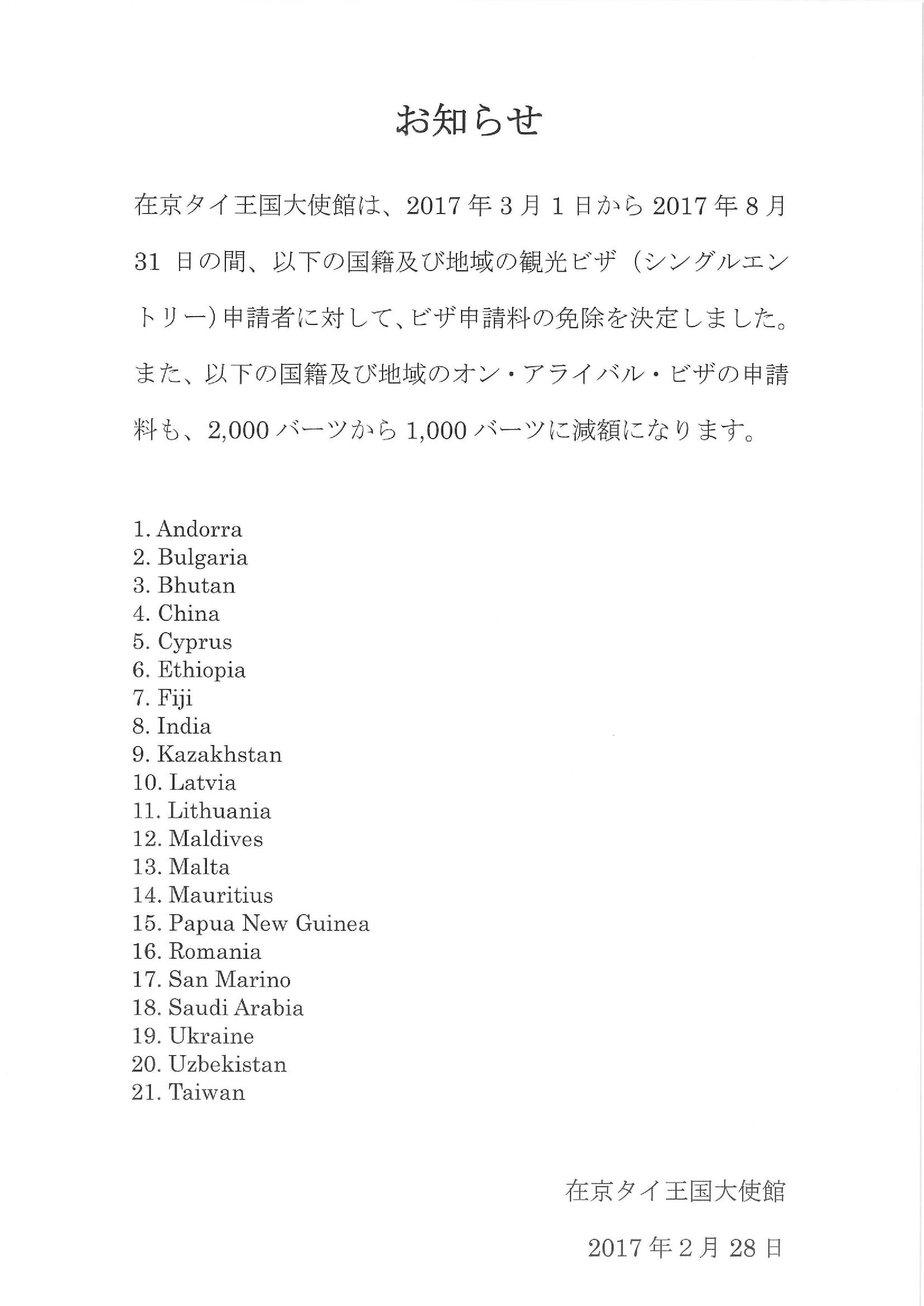visaannouncement-jp